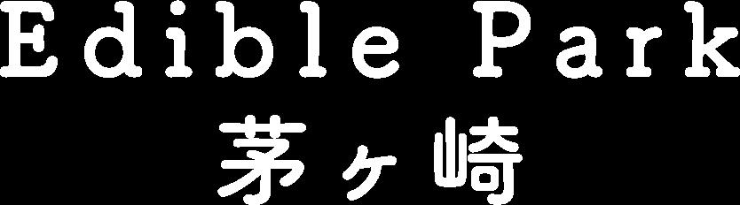 EdiblePark茅ヶ崎モバイル