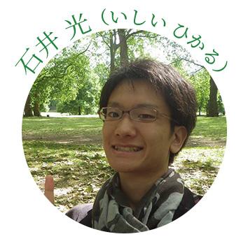 profile_ishii