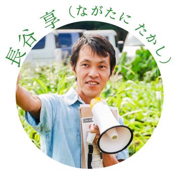 profile_nagatani