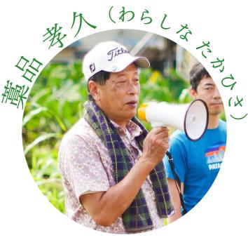 profile_warashina